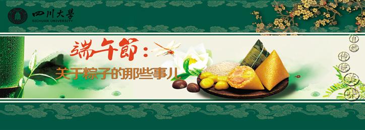 端午节吃粽子注意事项