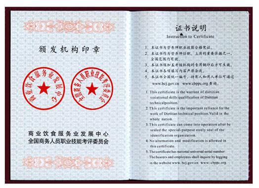 证书名称——营养师职业资格证书       2.
