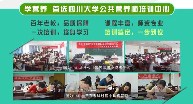 四川大学公共营养师培训中心